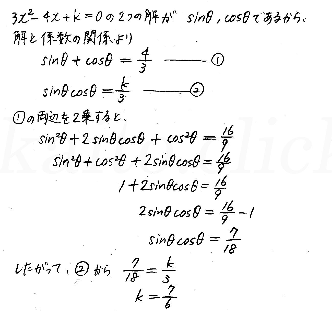 クリアー数学2-311解答