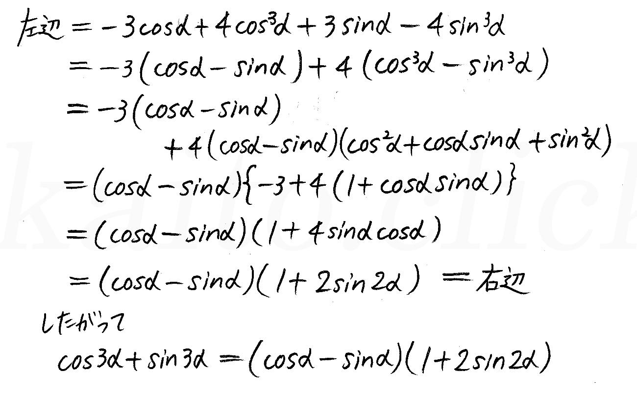 クリアー数学2-312解答