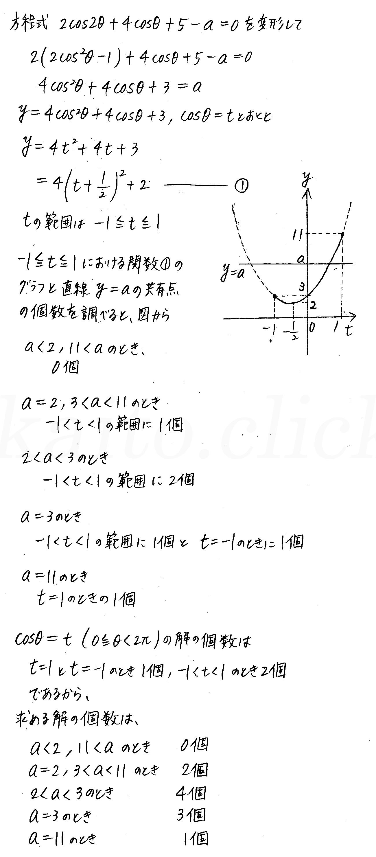 クリアー数学2-313解答