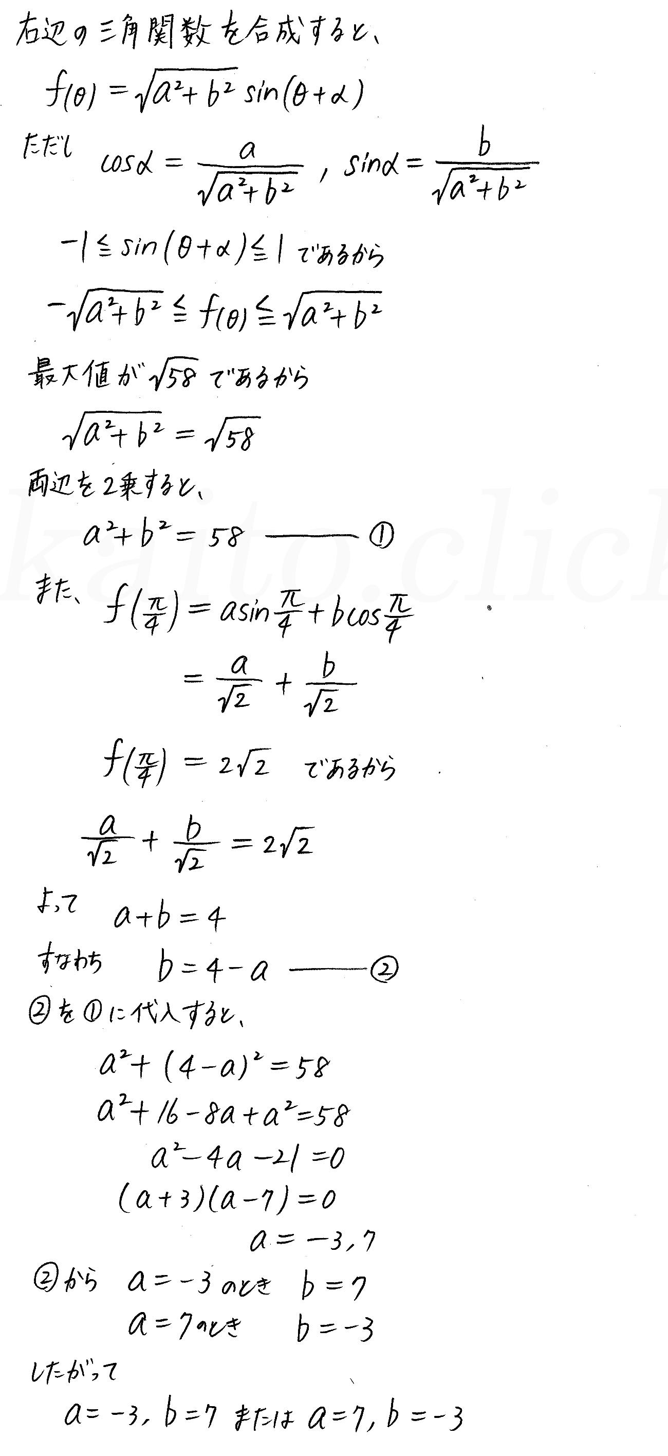 クリアー数学2-314解答