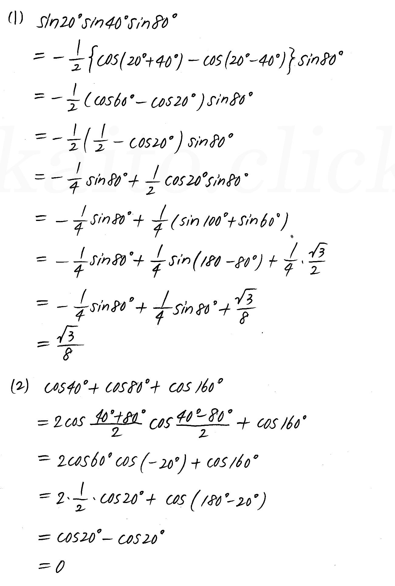 クリアー数学2-317解答