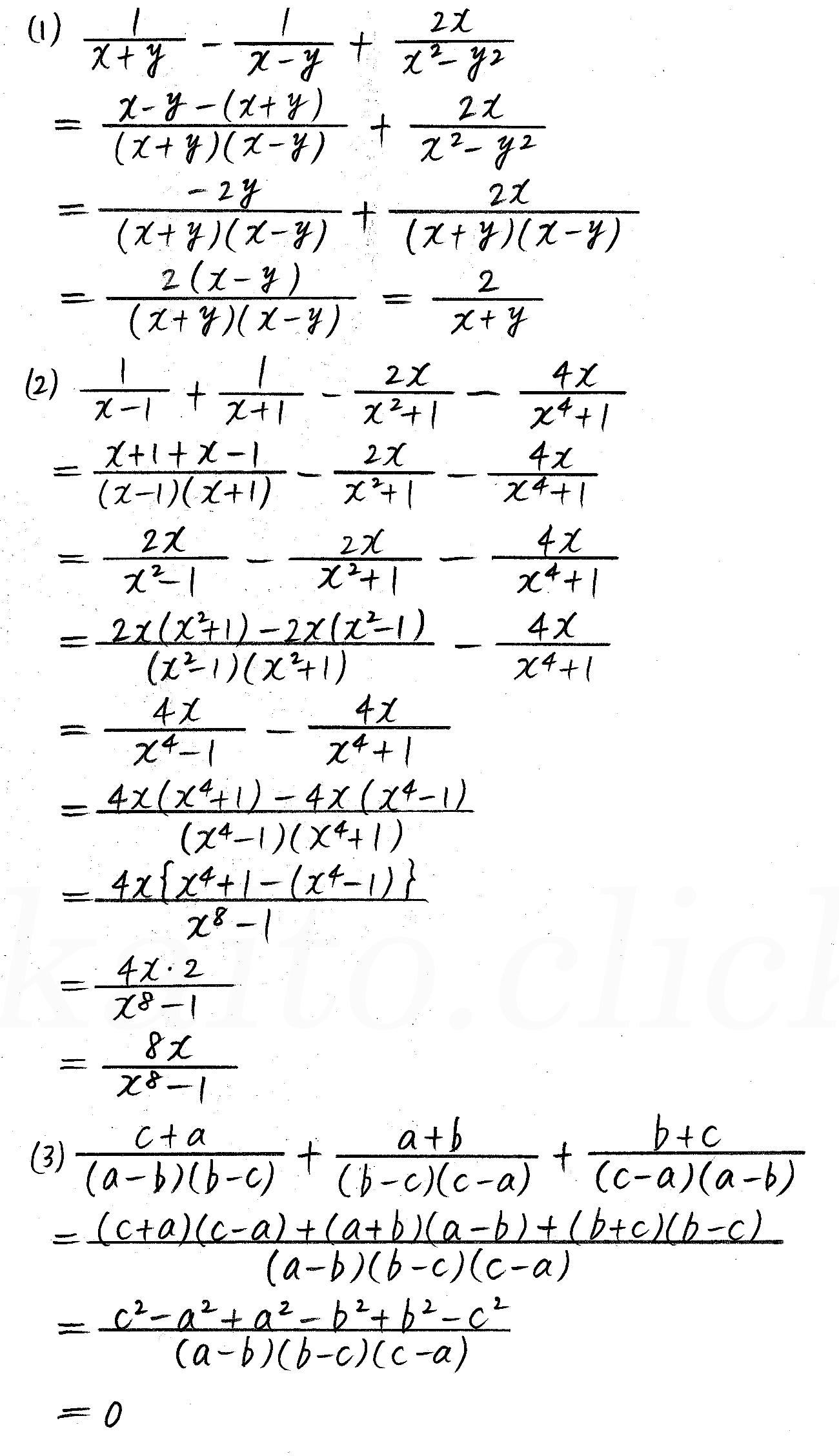 クリアー数学2-33解答