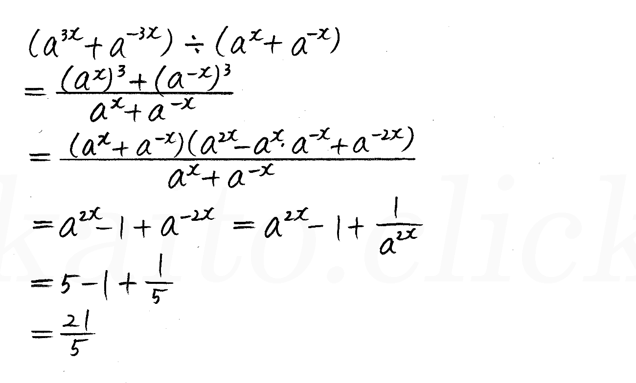 クリアー数学2-331解答