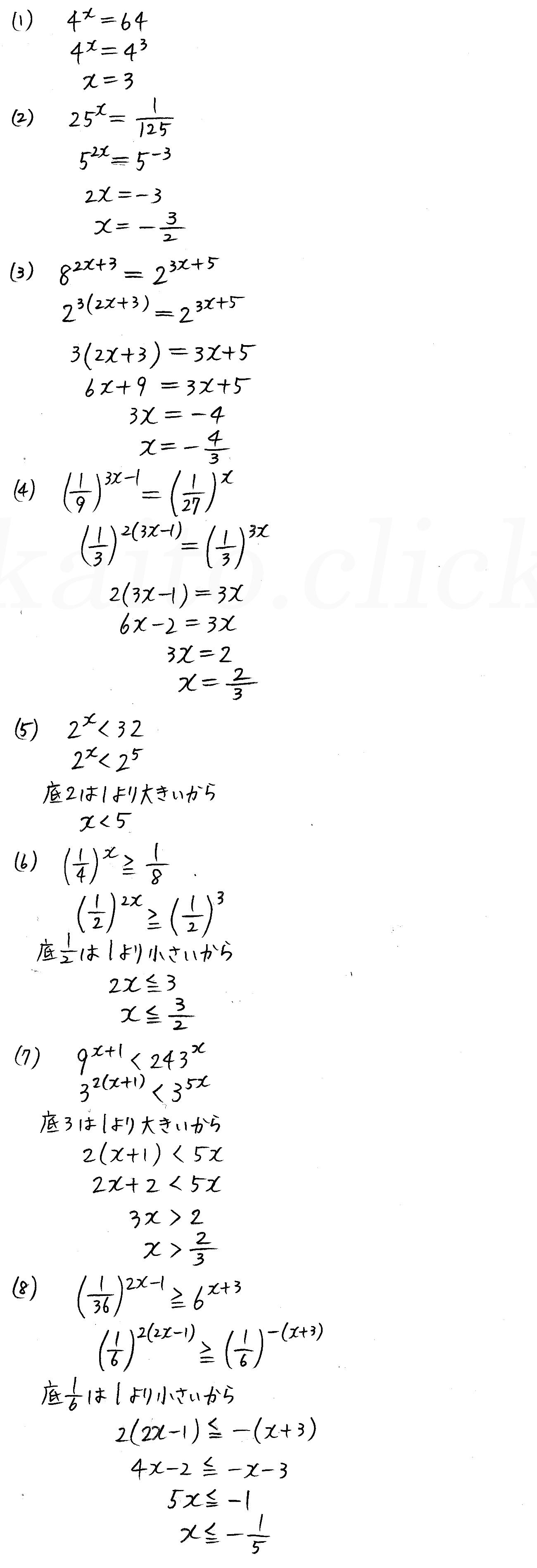 クリアー数学2-335解答