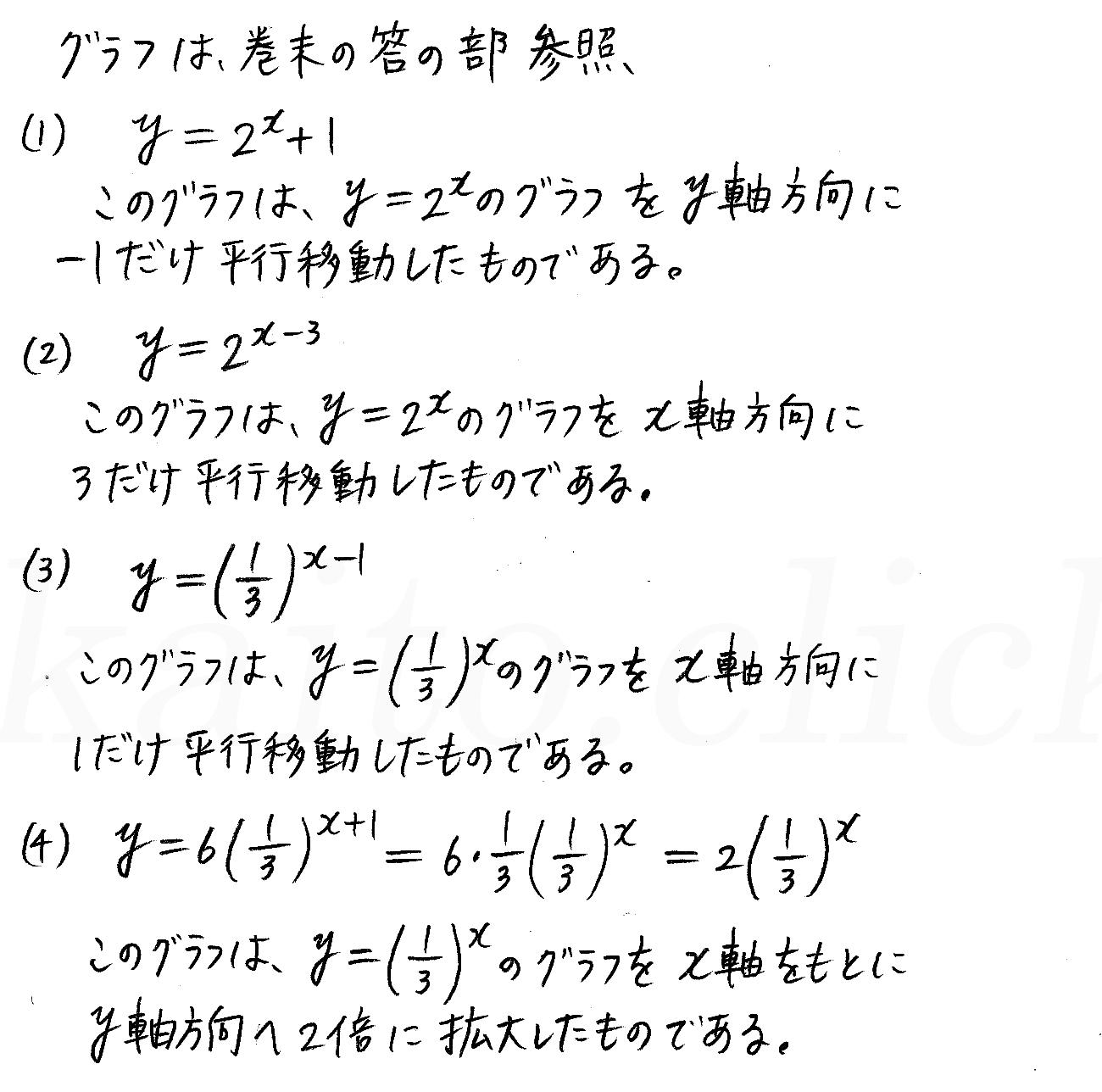 クリアー数学2-337解答