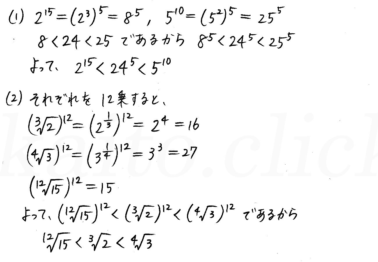 クリアー数学2-340解答