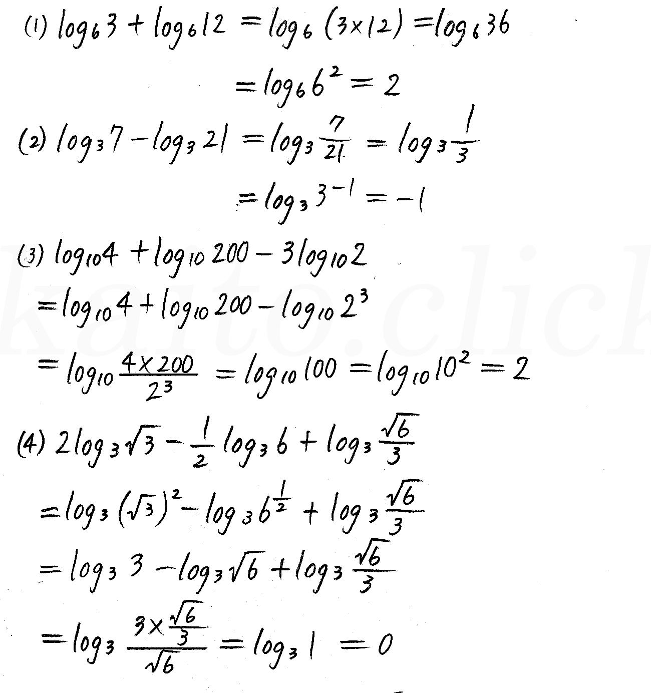 クリアー数学2-345解答