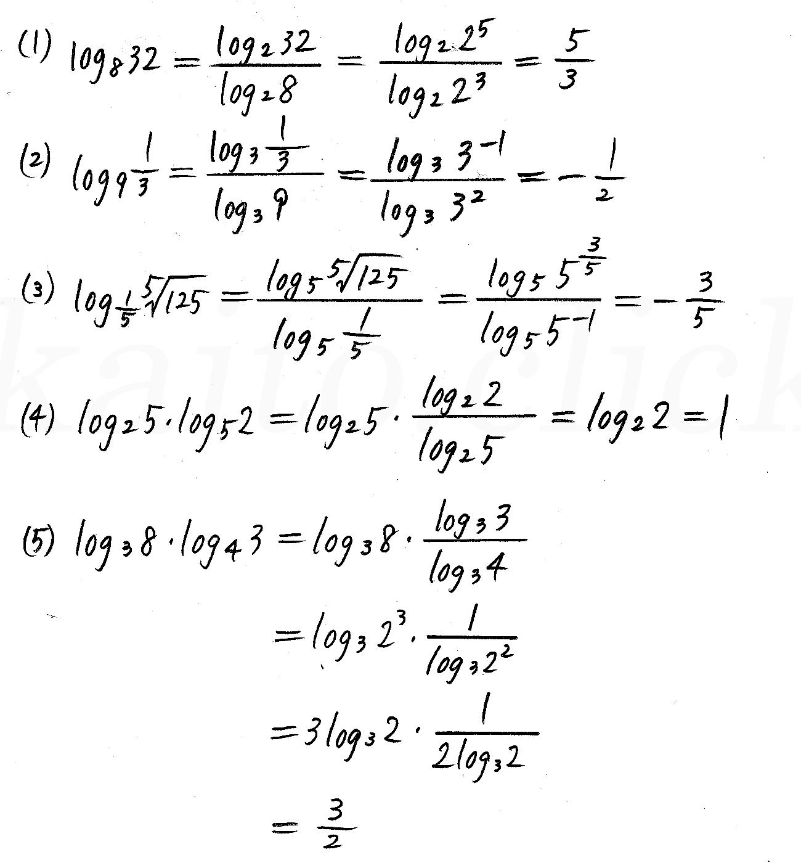 クリアー数学2-346解答