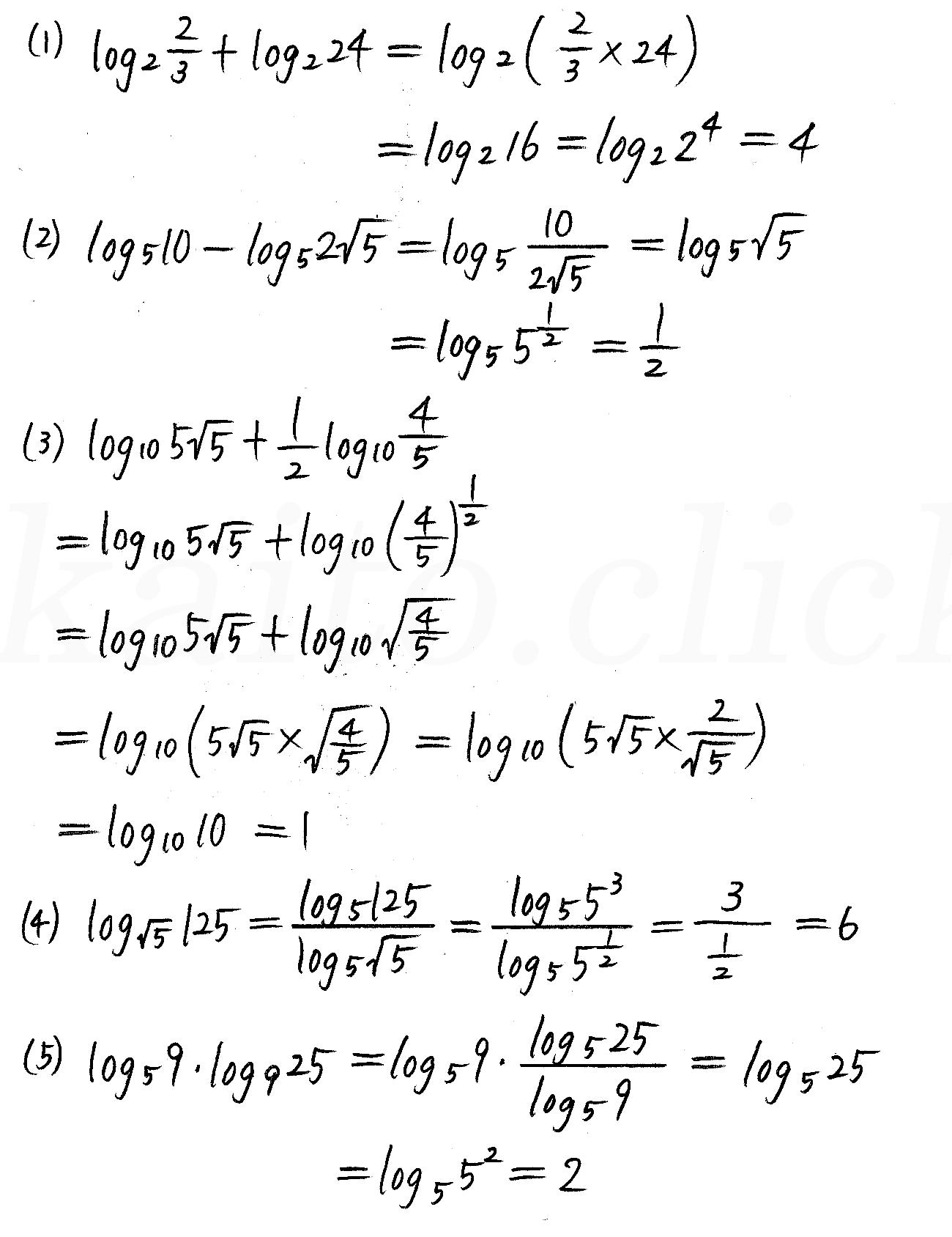 クリアー数学2-347解答