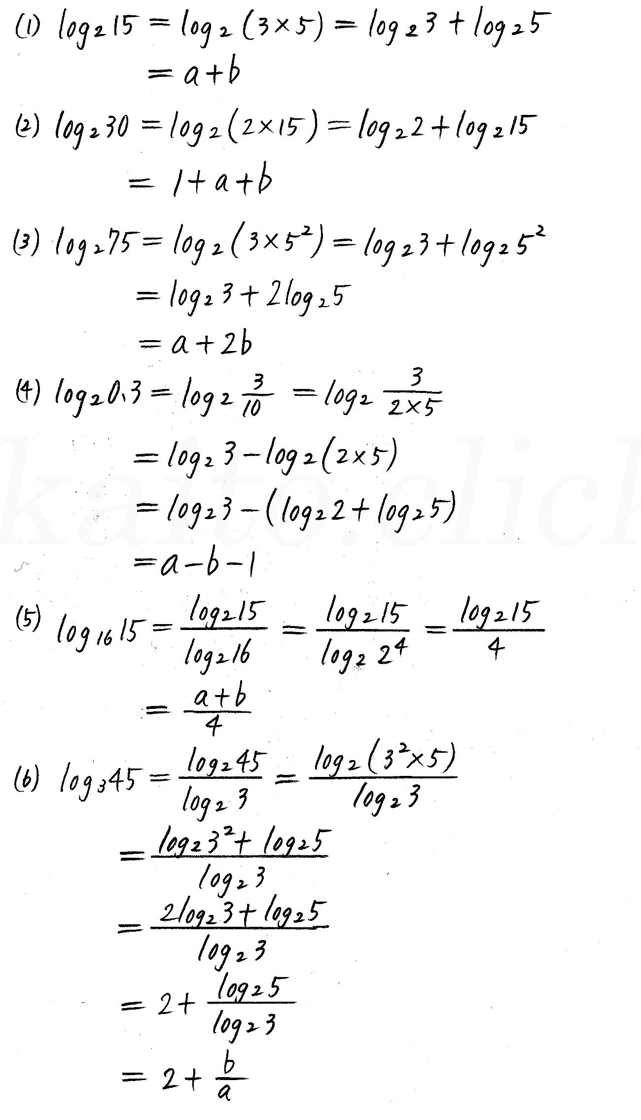 クリアー数学2-349解答