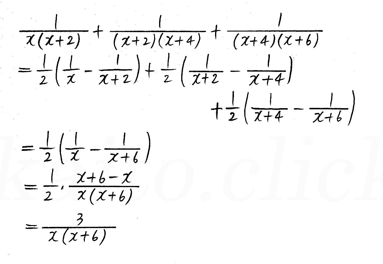 クリアー数学2-35解答