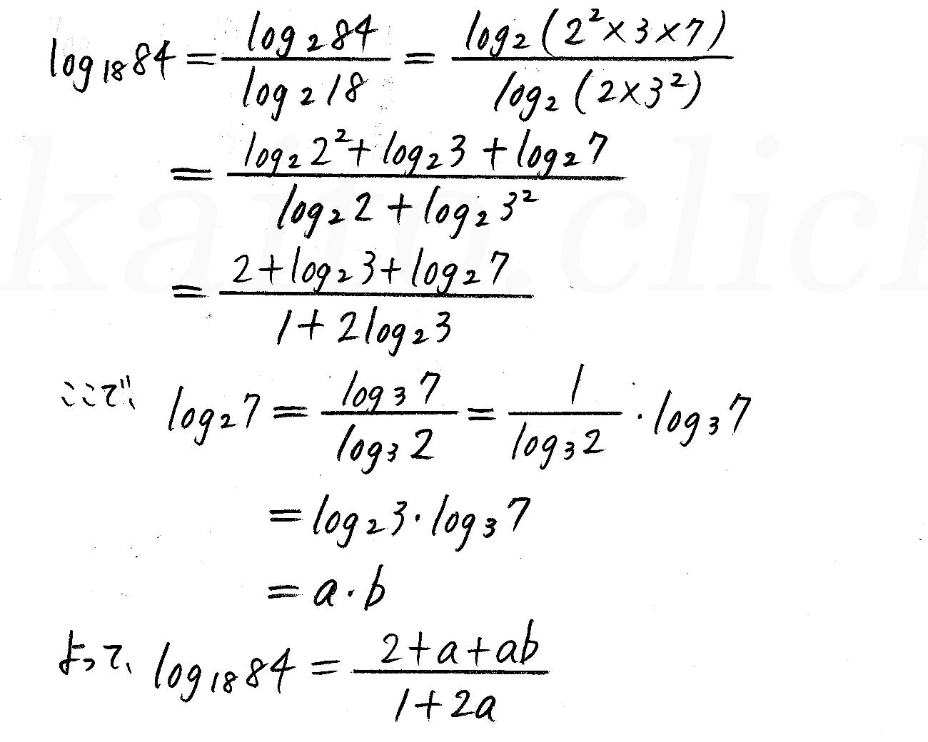 クリアー数学2-350解答