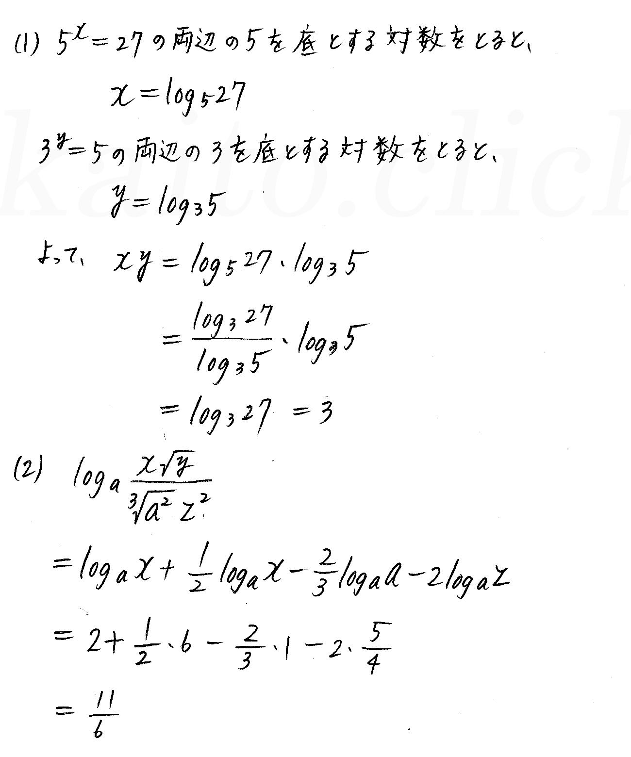 クリアー数学2-353解答