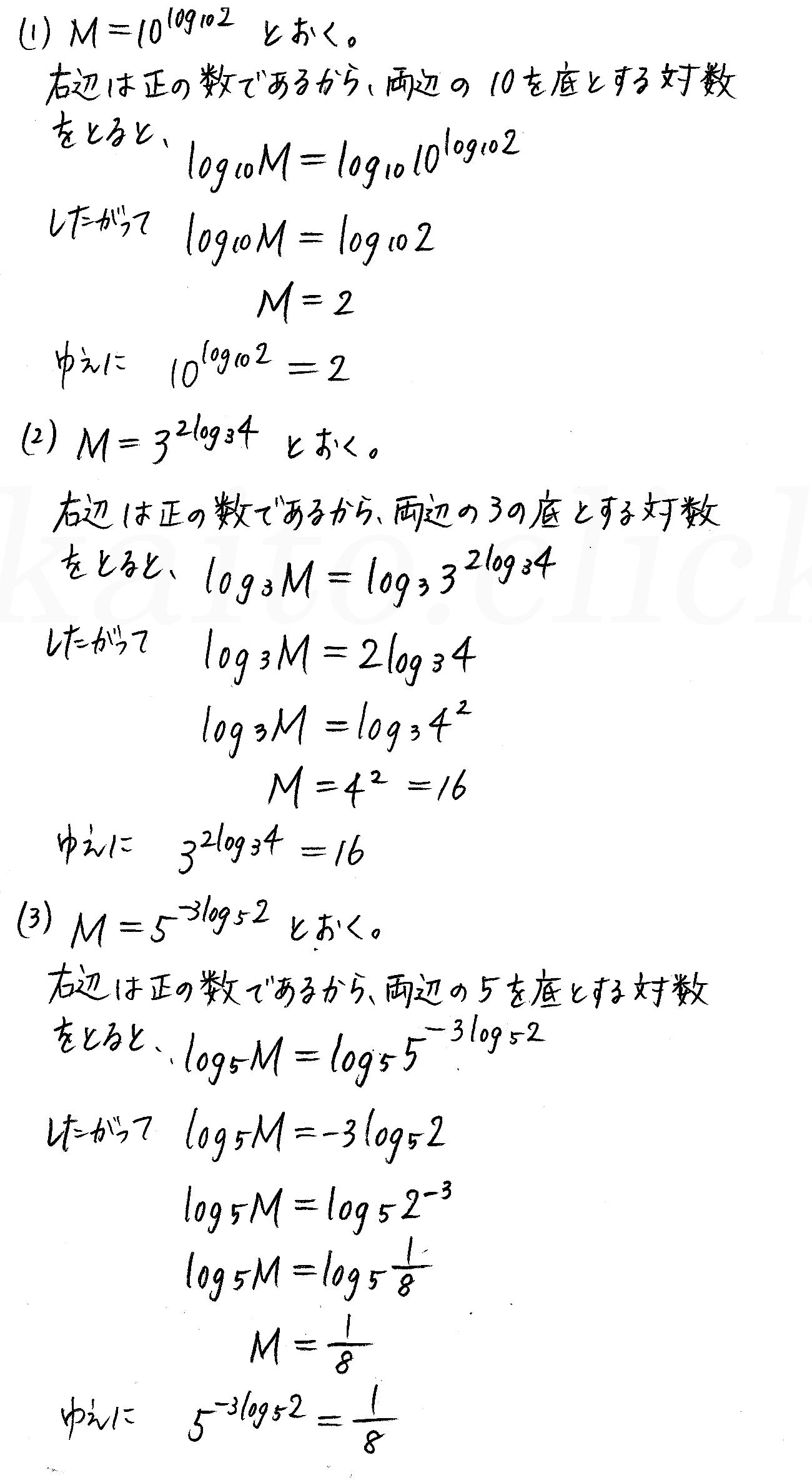 クリアー数学2-354解答