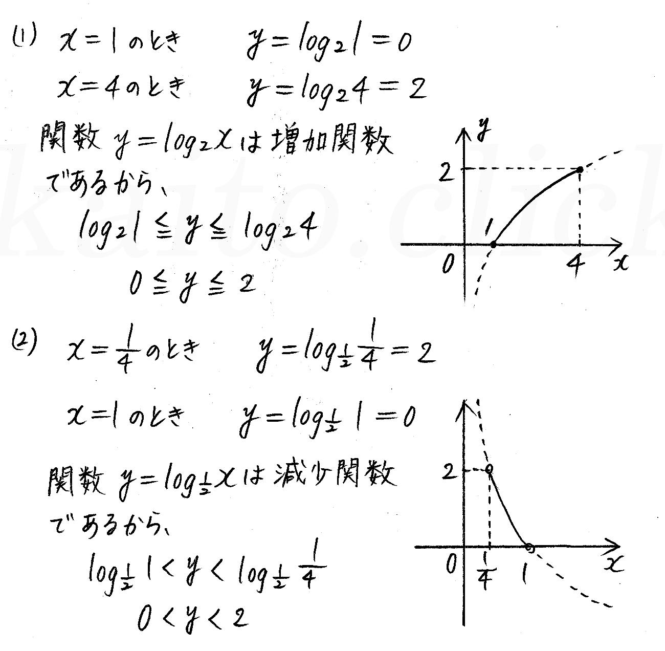 クリアー数学2-356解答
