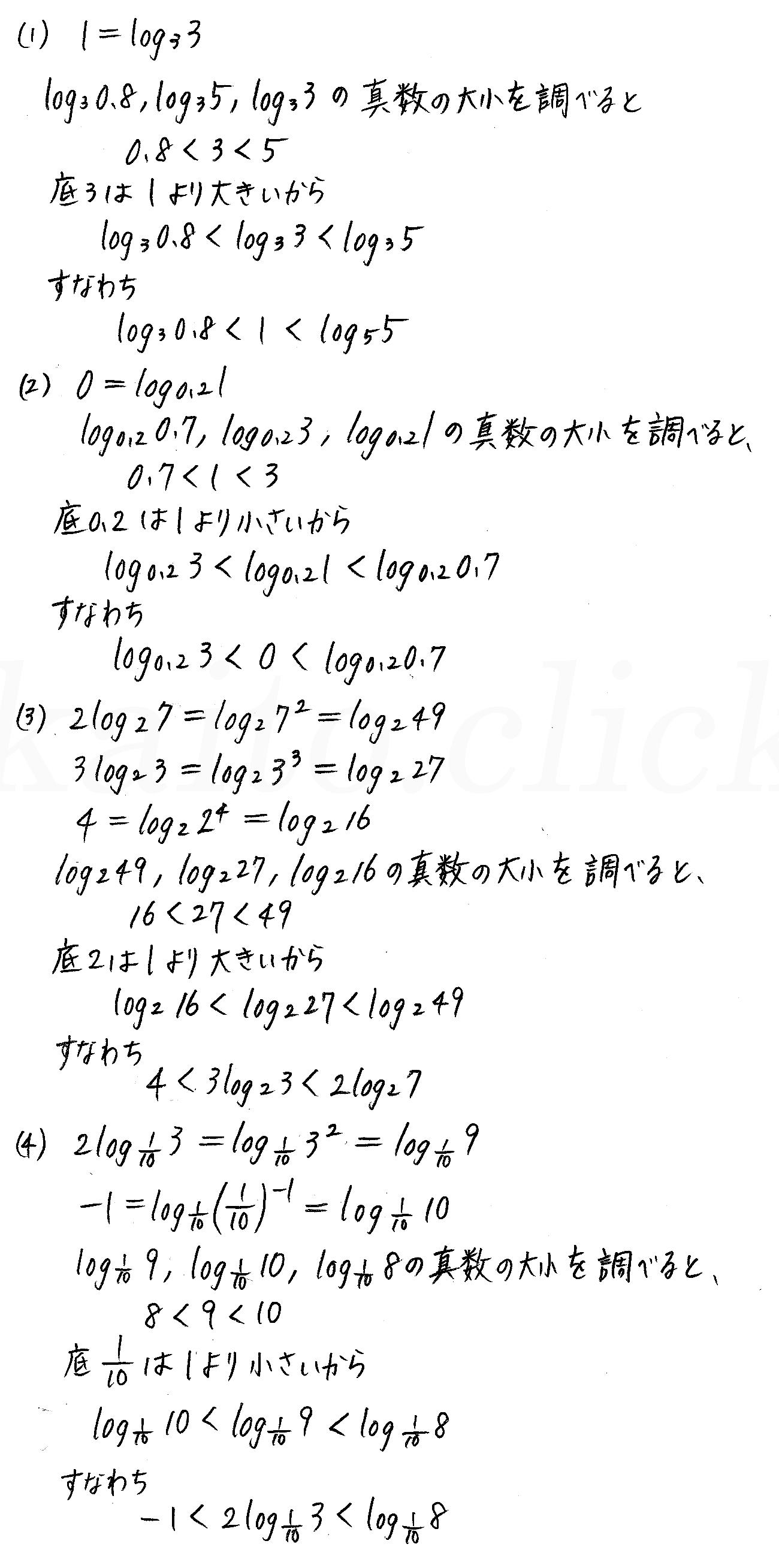 クリアー数学2-357解答