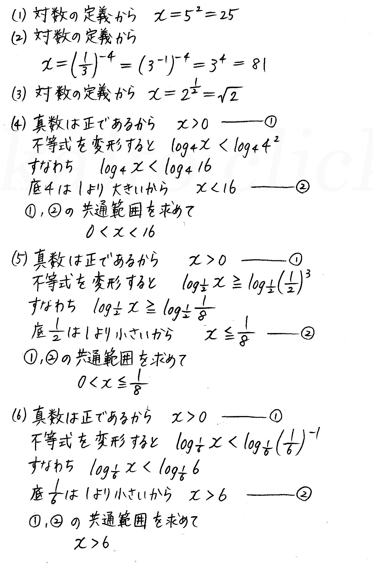クリアー数学2-358解答