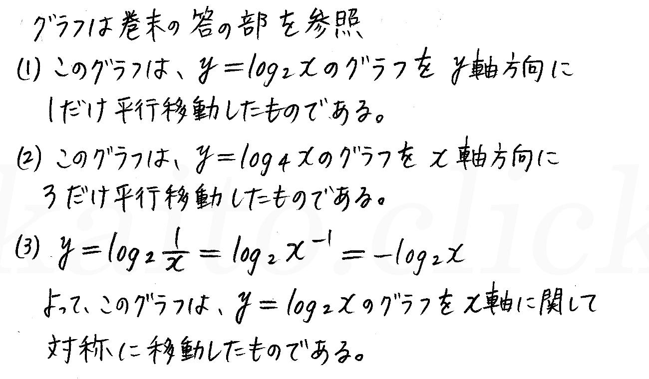 クリアー数学2-360解答