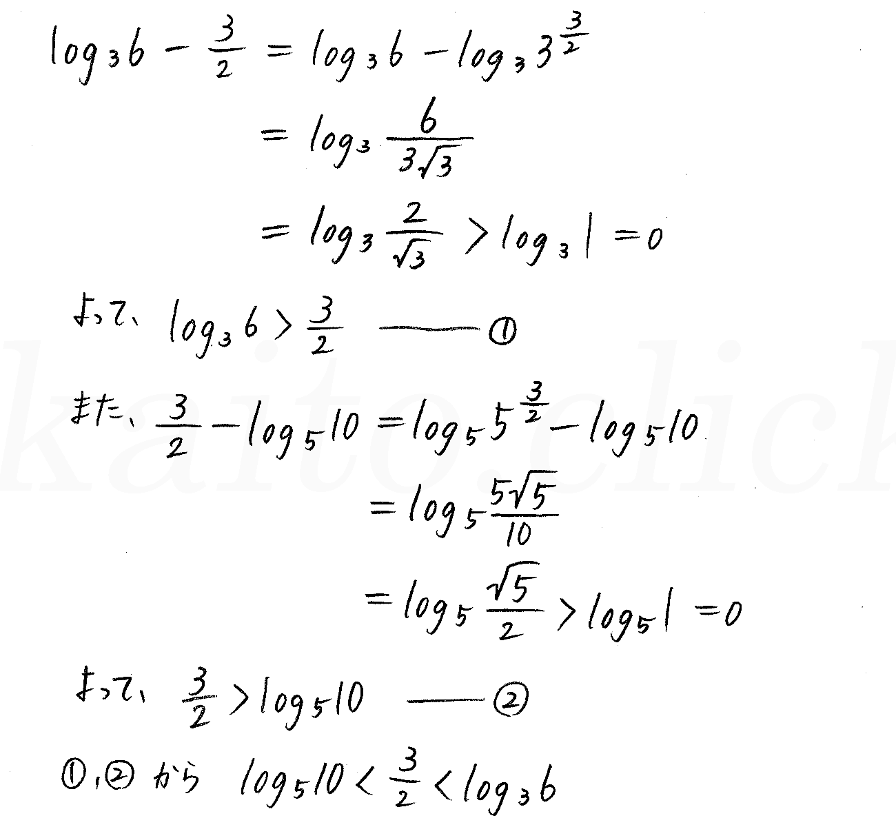 クリアー数学2-365解答