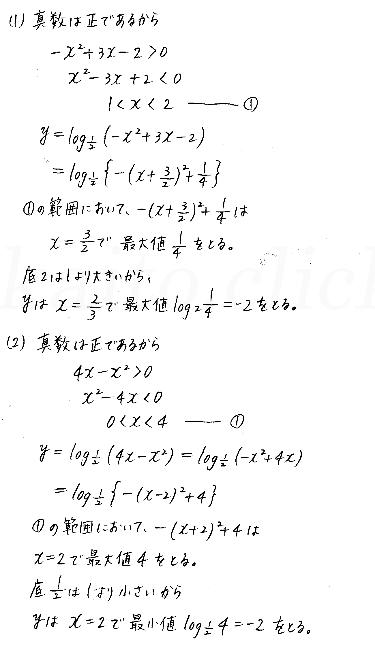 クリアー数学2-367解答