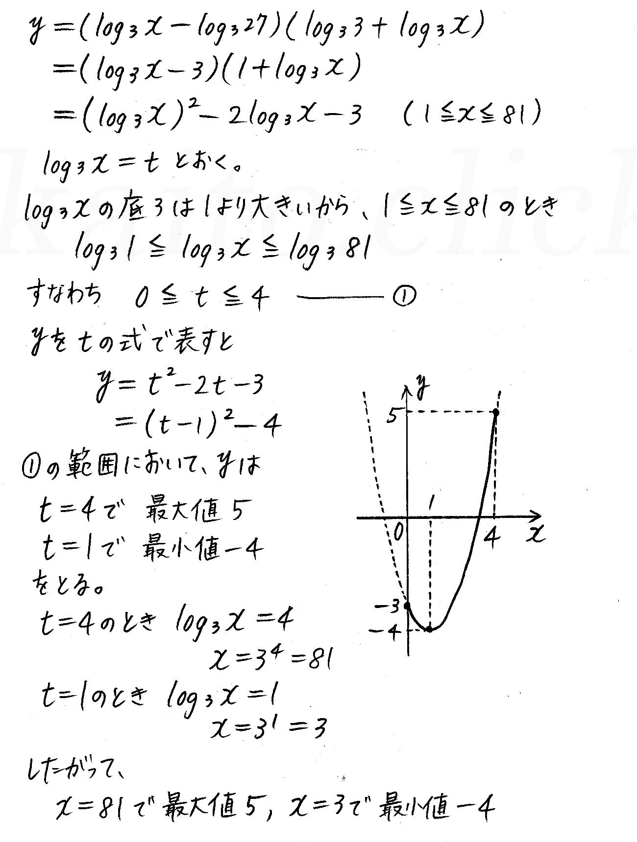 クリアー数学2-368解答