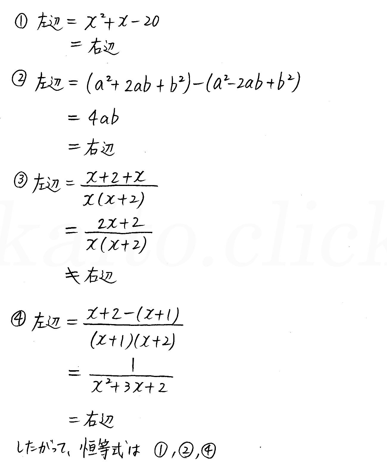 クリアー数学2-36解答