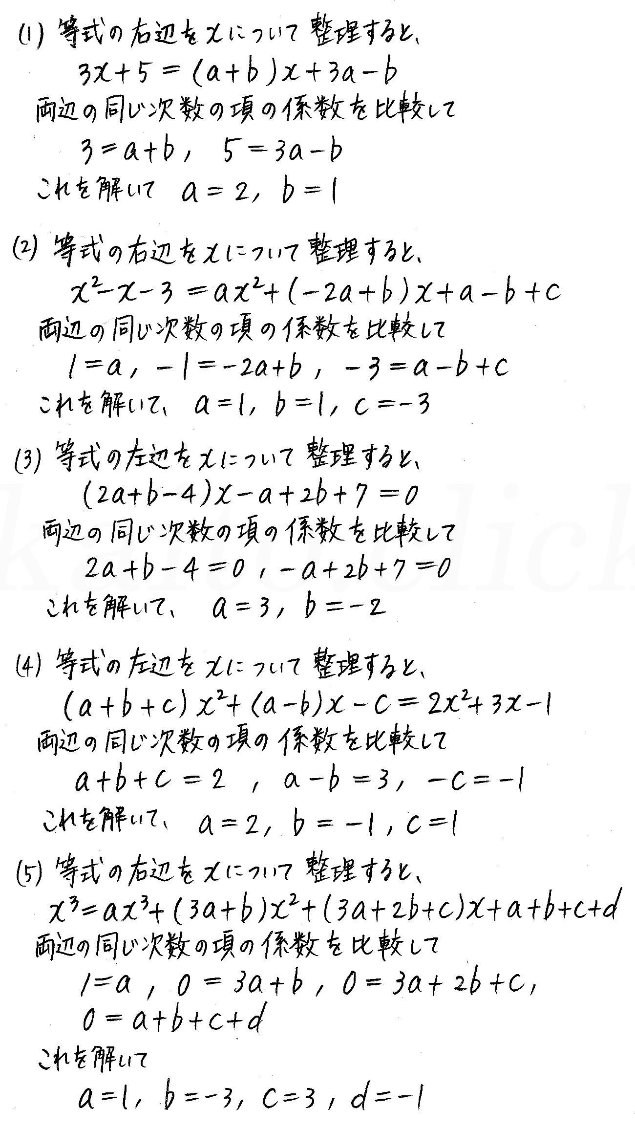 クリアー数学2-37解答