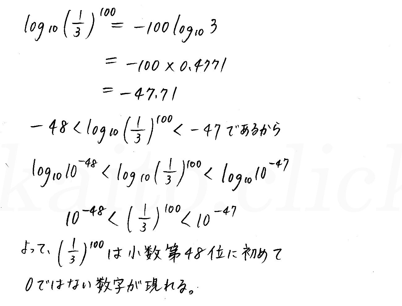 クリアー数学2-371解答