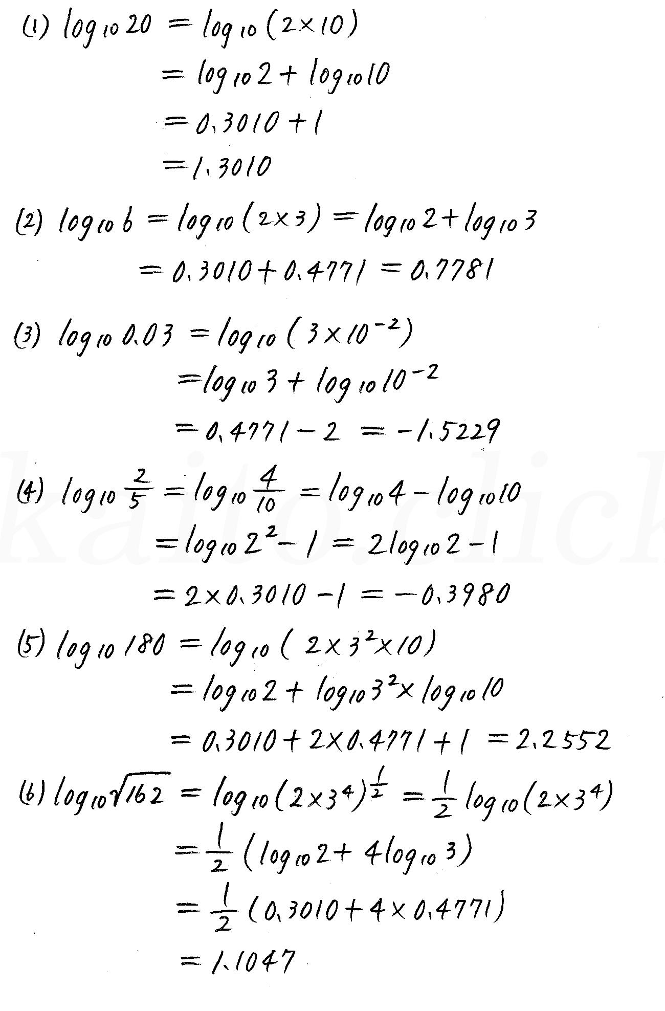 クリアー数学2-373解答