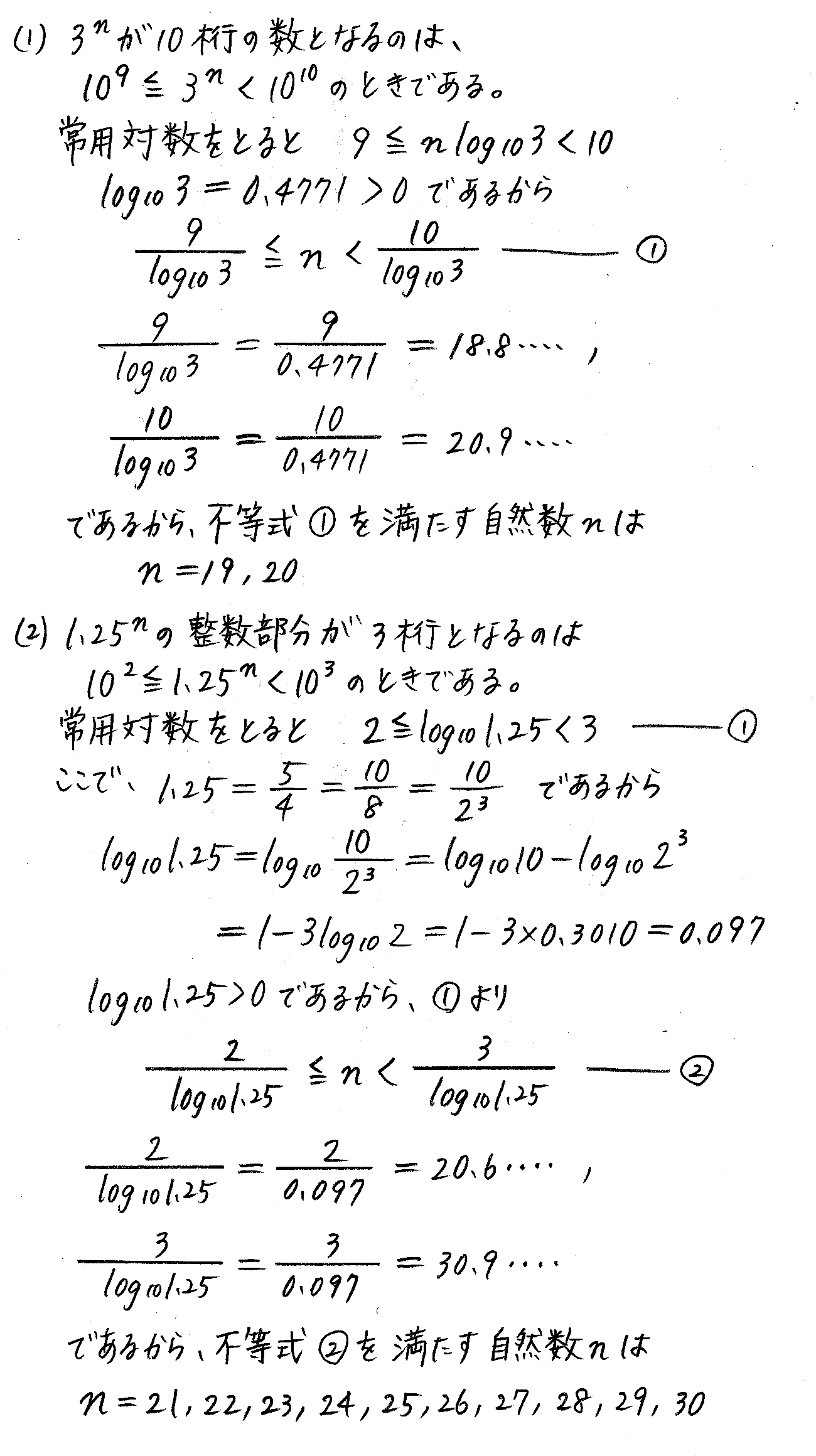 クリアー数学2-376解答
