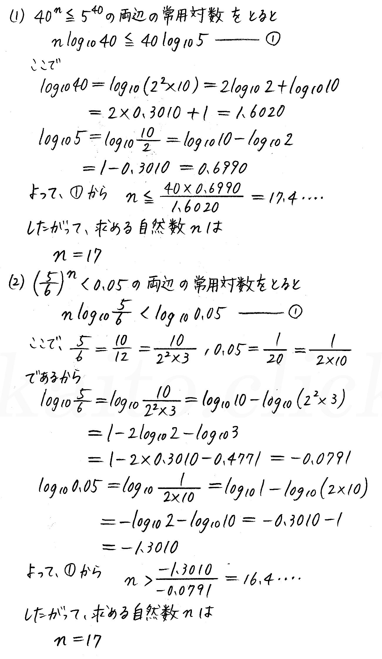 クリアー数学2-378解答