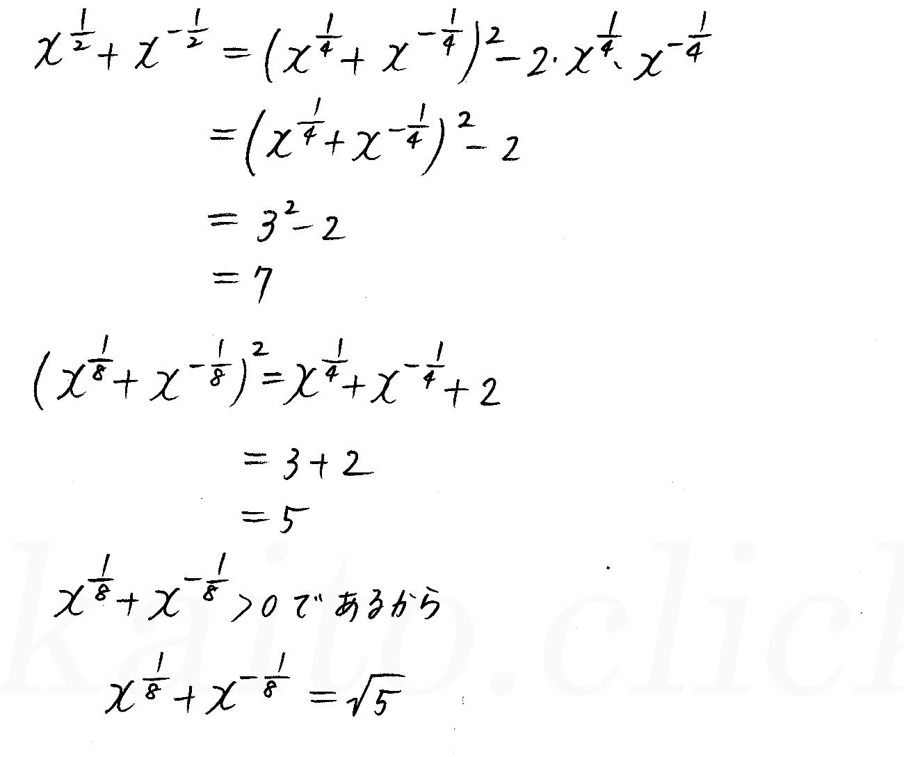 クリアー数学2-379解答