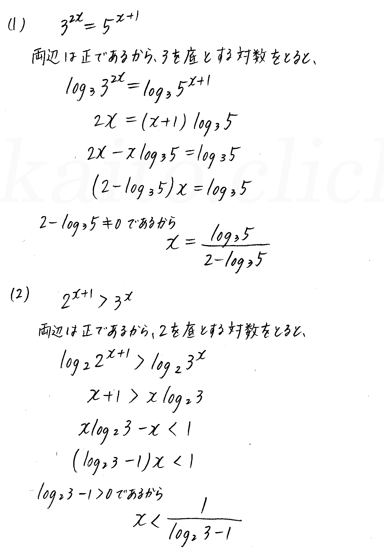 クリアー数学2-381解答