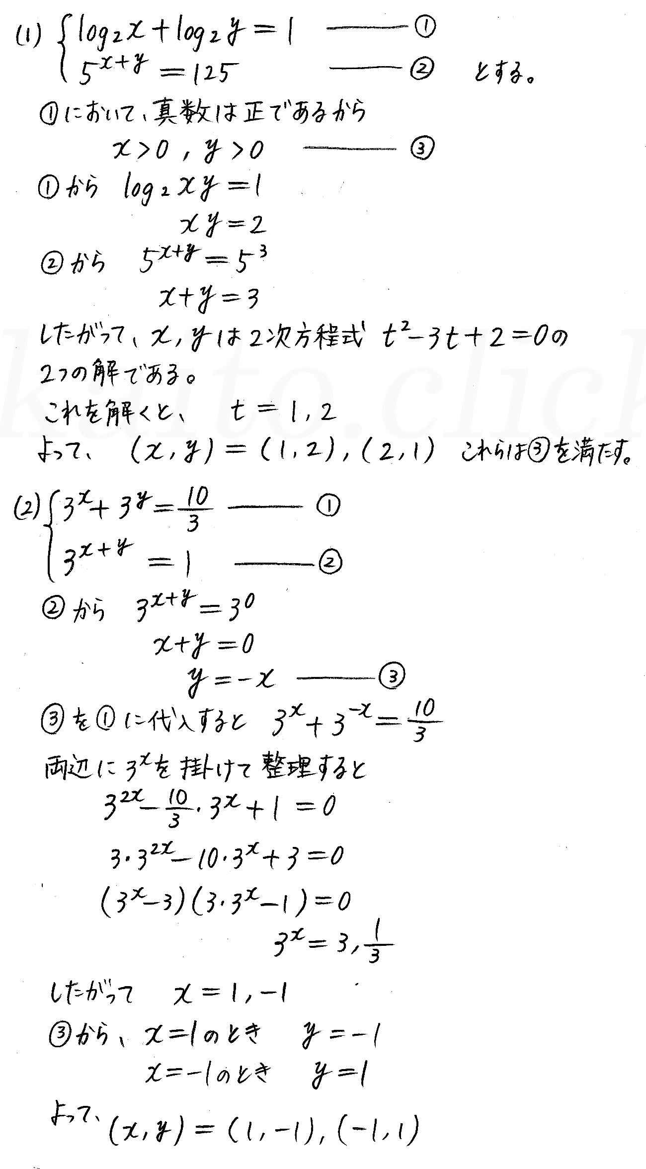 クリアー数学2-382解答