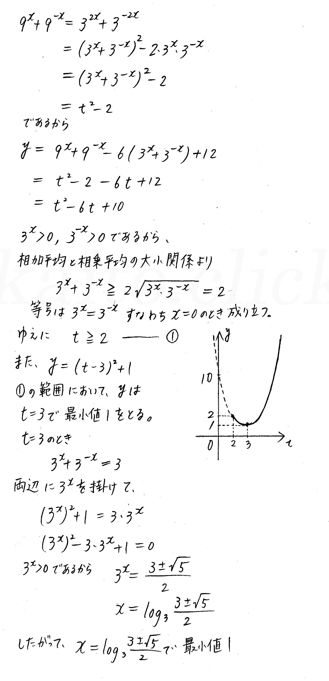 クリアー数学2-383解答