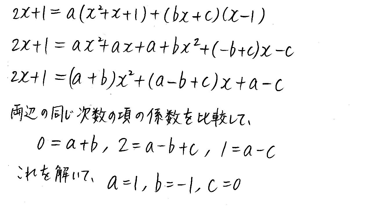 クリアー数学2-38解答