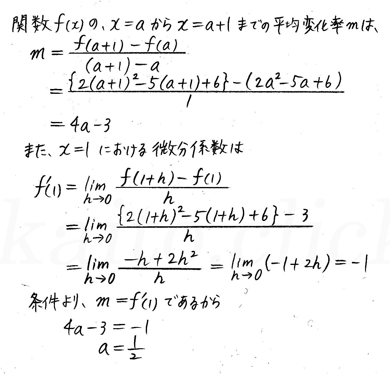 クリアー数学2-392解答