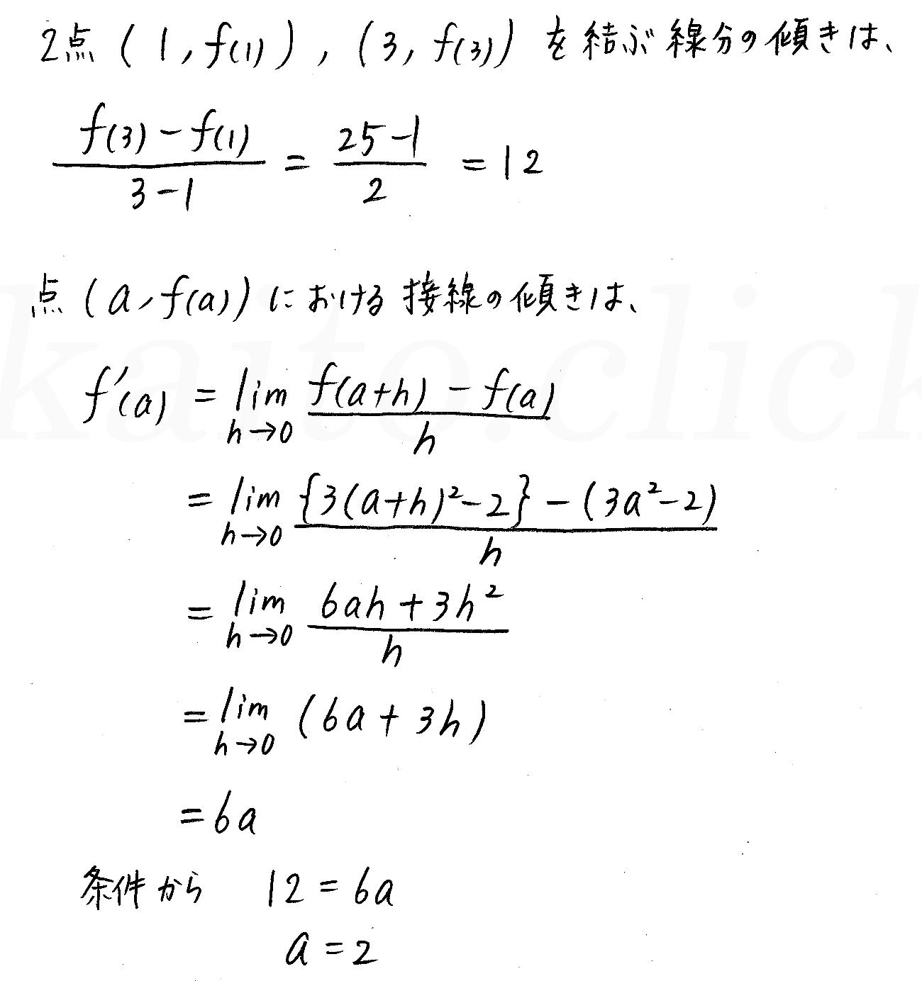 クリアー数学2-393解答