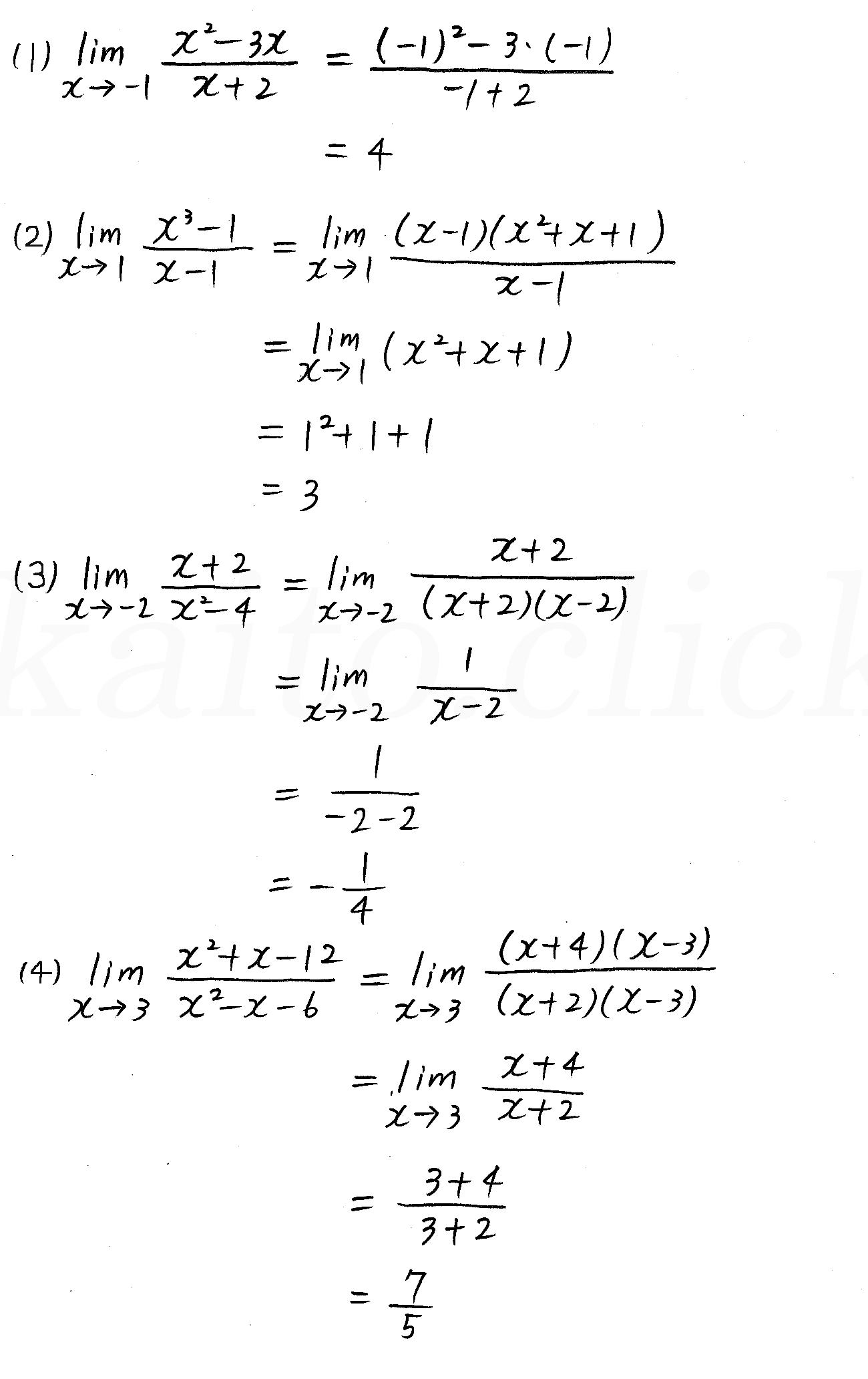 クリアー数学2-394解答