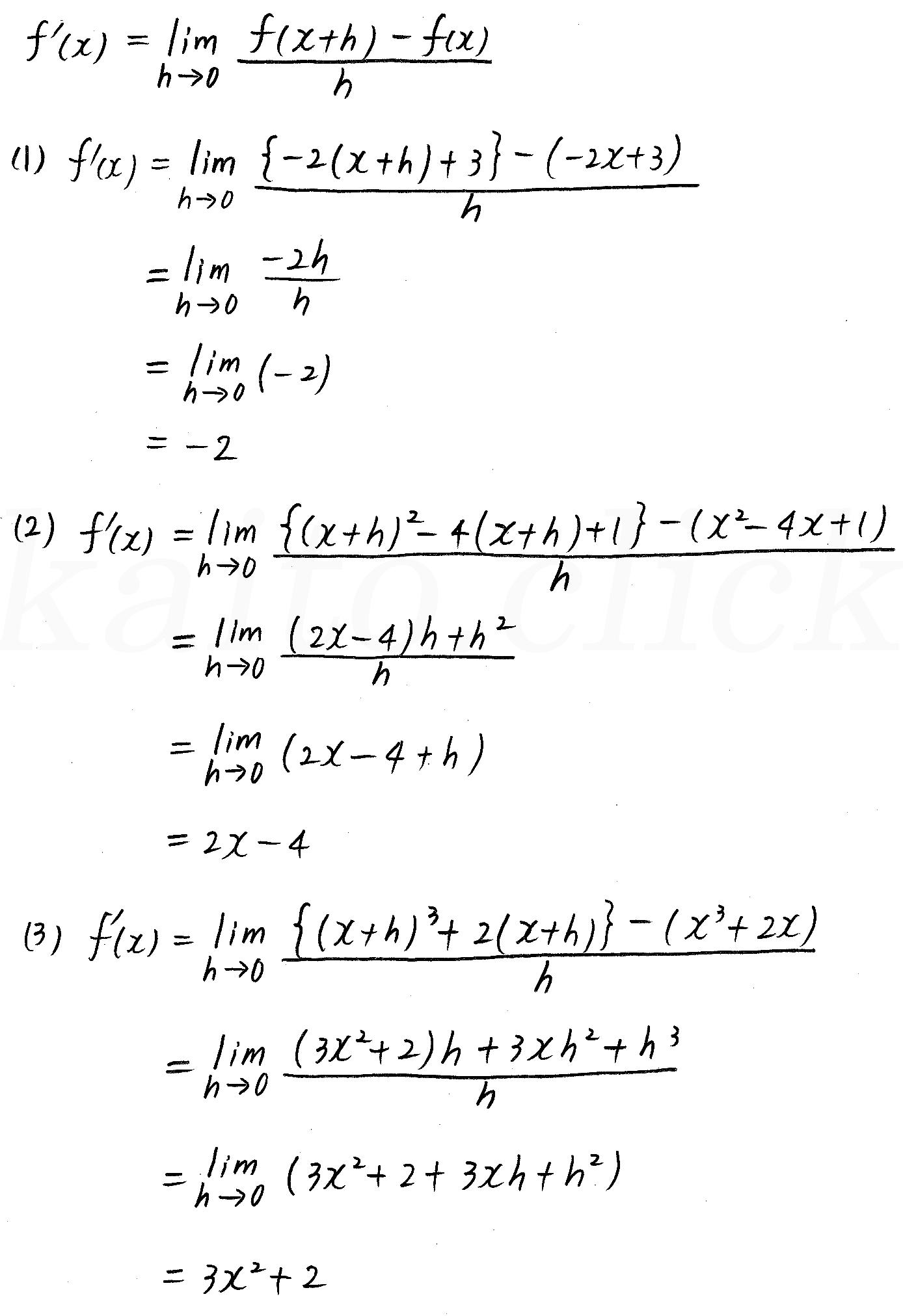 クリアー数学2-395解答
