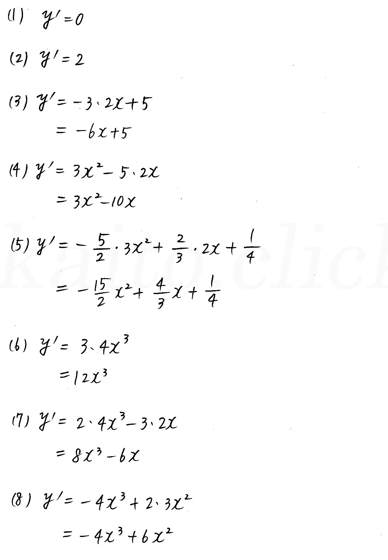 クリアー数学2-396解答