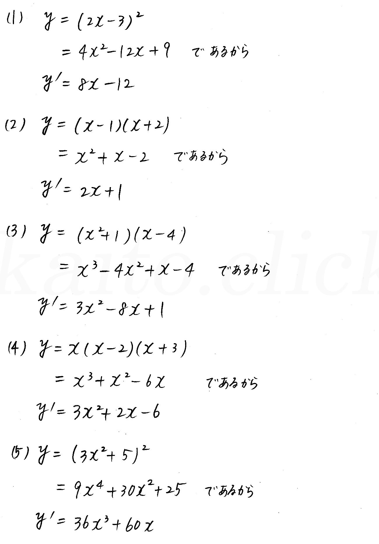 クリアー数学2-397解答