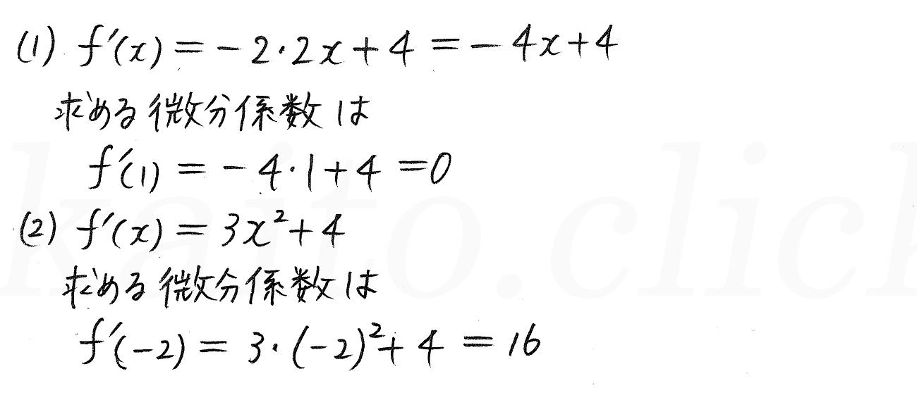 クリアー数学2-398解答