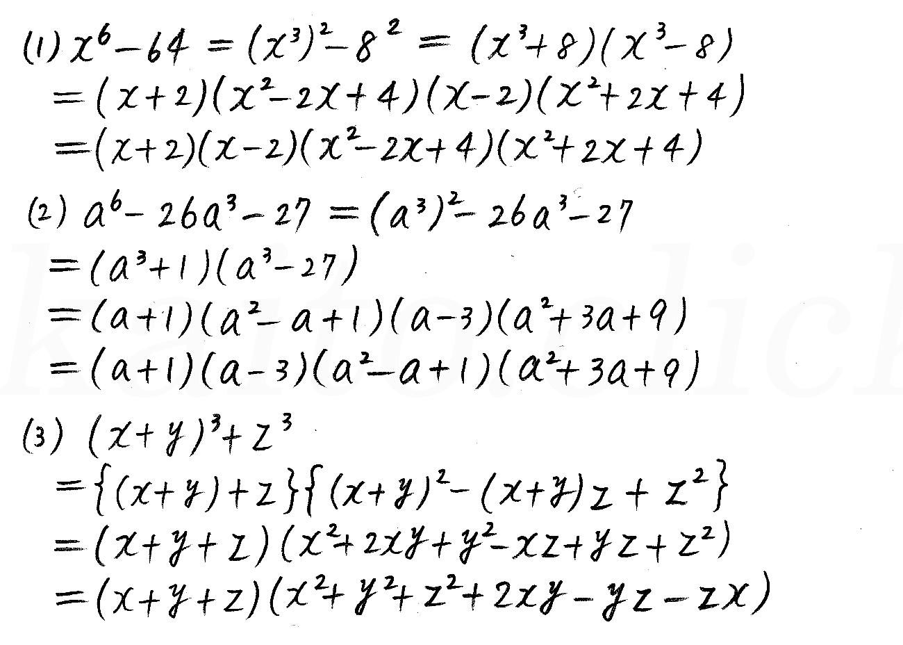 クリアー数学2-4解答