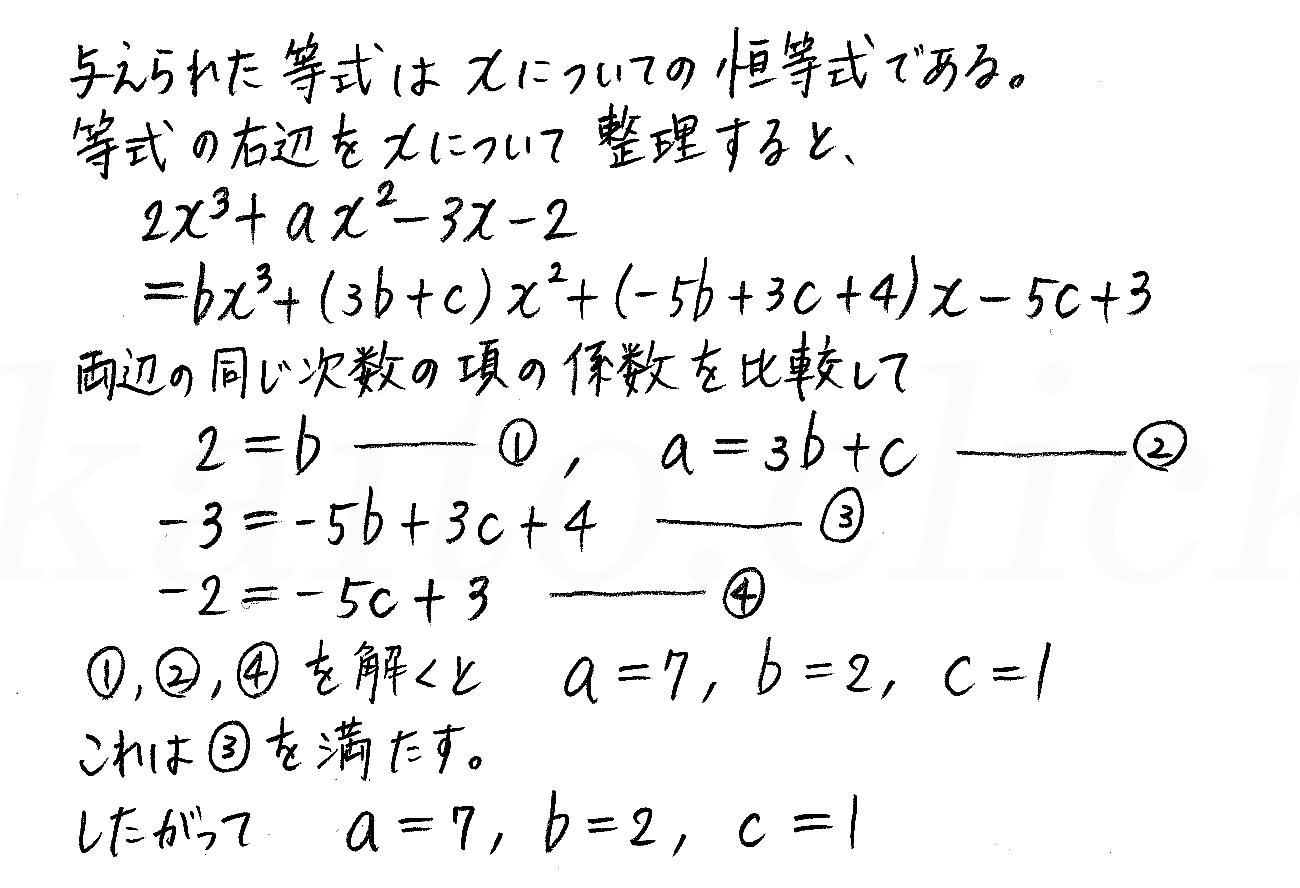 クリアー数学2-40解答