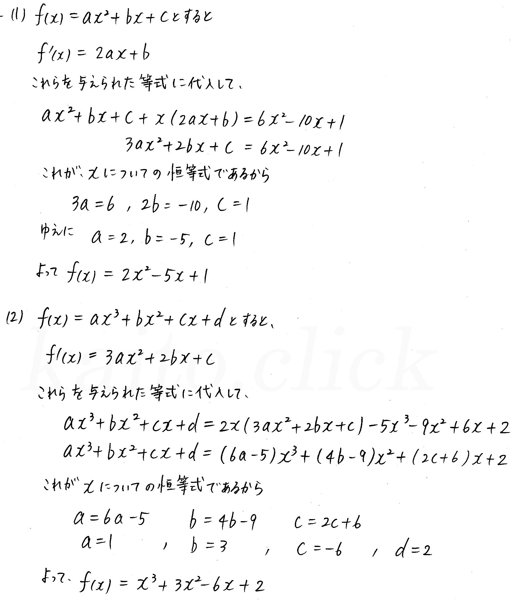 クリアー数学2-402解答