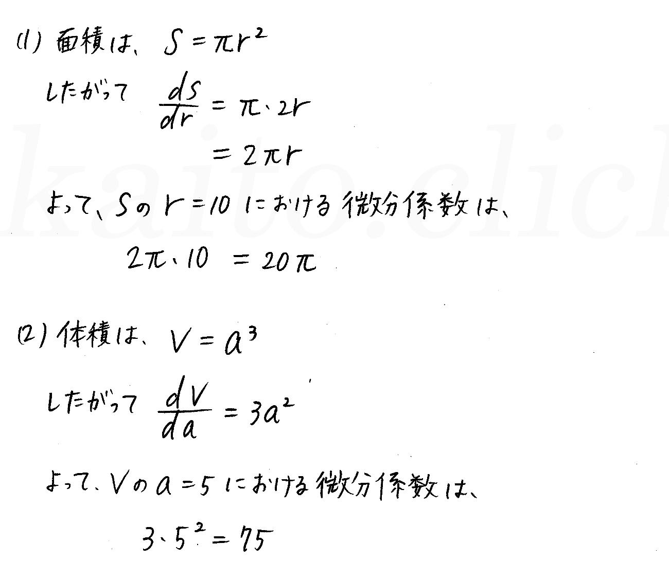クリアー数学2-403解答