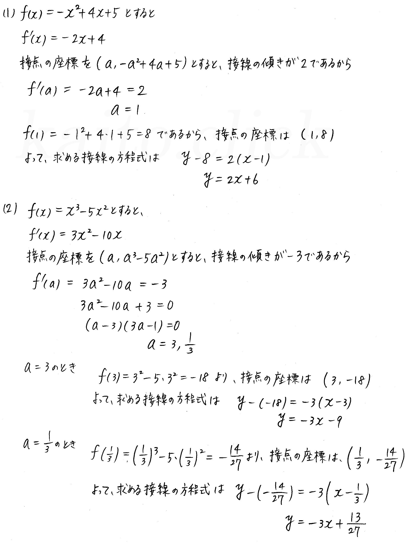 クリアー数学2-408解答