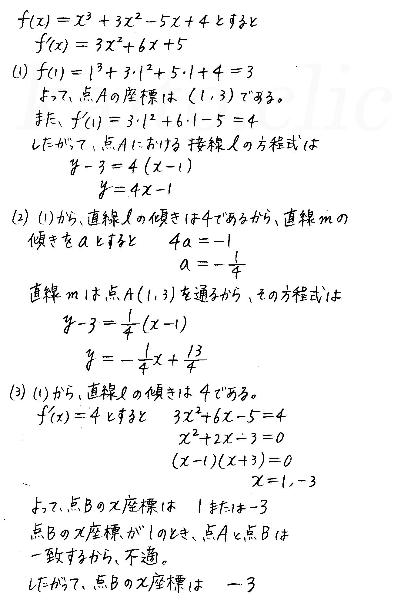 クリアー数学2-410解答