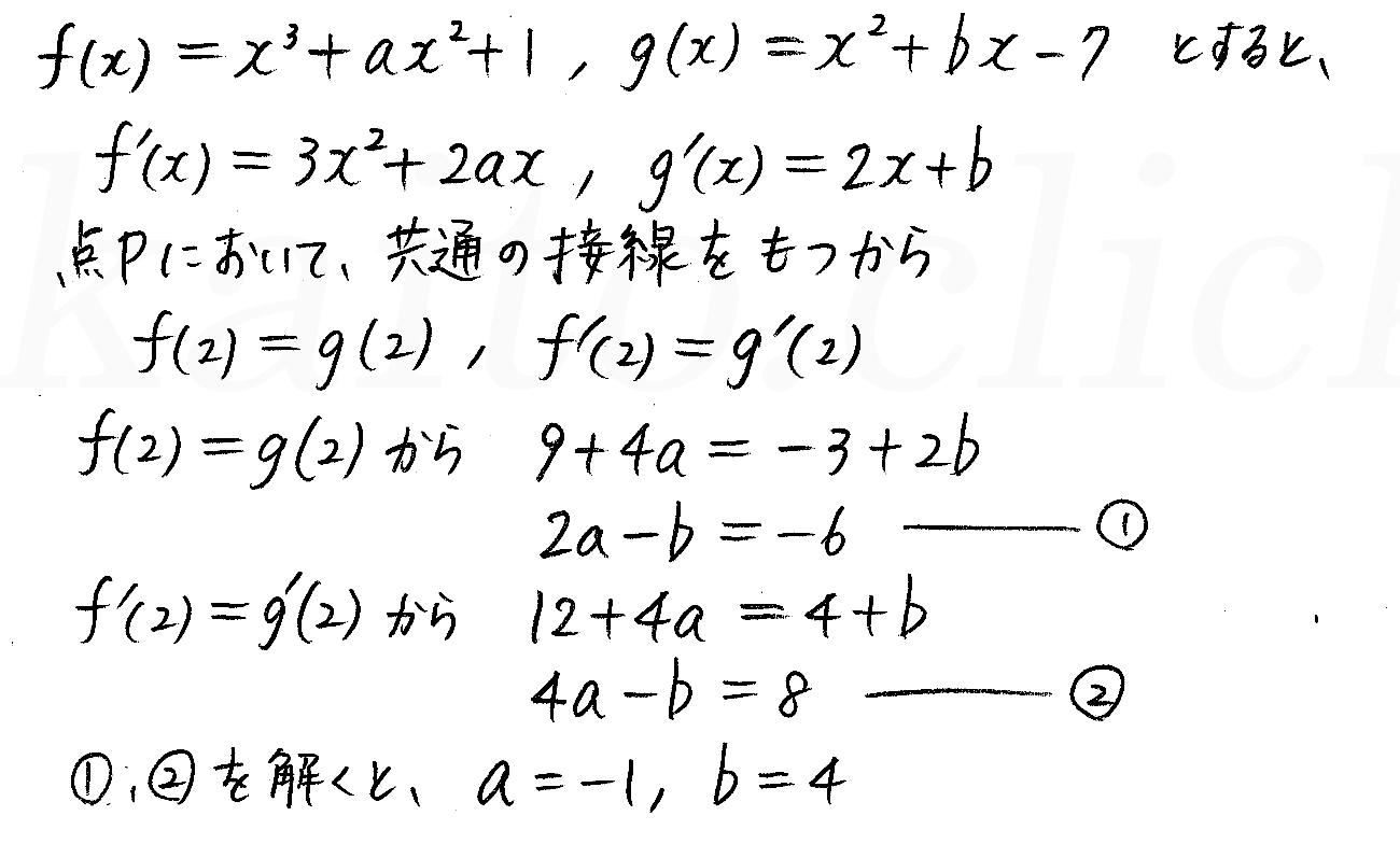 クリアー数学2-411解答